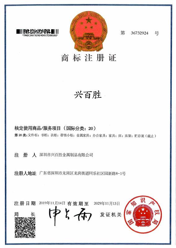深圳市兴百胜金属制品有限公司,专业床,公寓床,上下床,双层铁床,宿舍床生产厂家,兴百胜公寓床生产厂家-商标注册证书。