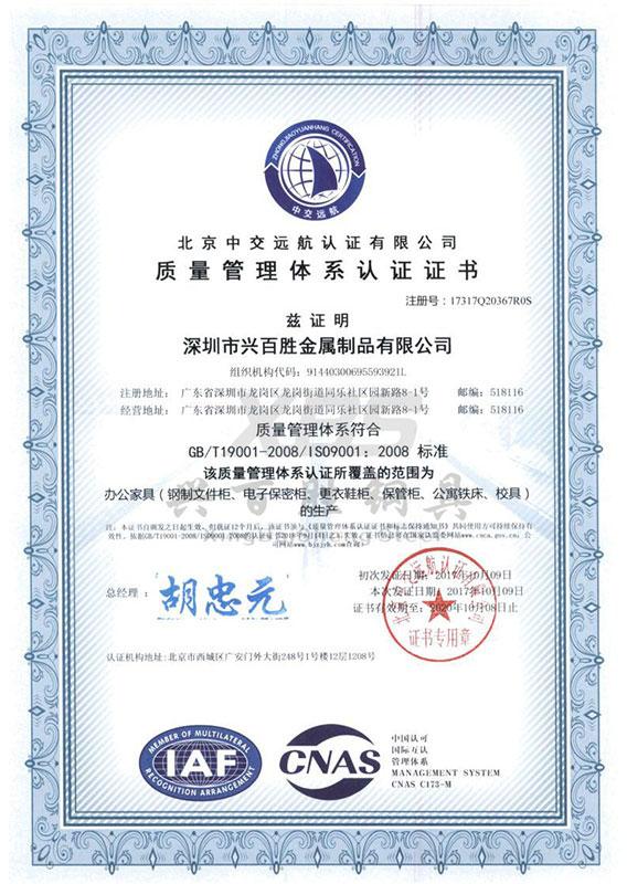 深圳市兴百胜金属制品有限公司,专业床,公寓床,上下床,双层铁床,宿舍床生产厂家,质量管理体系认证。
