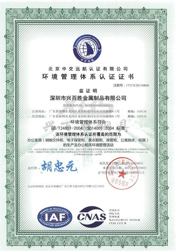 深圳市兴百胜金属制品有限公司,专业床,公寓床,上下床,双层铁床,宿舍床生产厂家,环境管理体系认证。