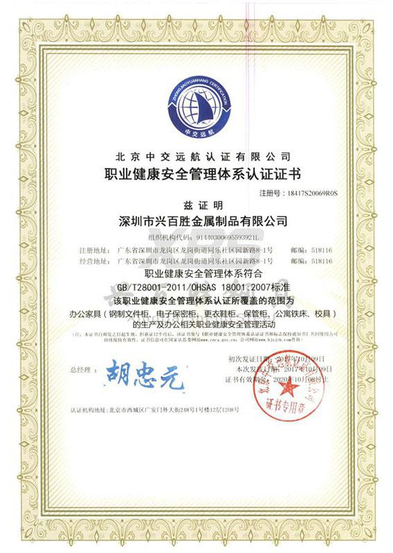 深圳市兴百胜金属制品有限公司,专业床,公寓床,上下床,双层铁床,宿舍床生产厂家,职业健康安全管理认证。