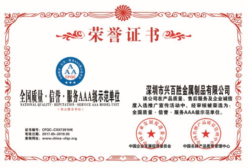 深圳市兴百胜金属制品有限公司,专业床,公寓床,上下床,双层铁床,宿舍床生产厂家,全国质量信誉服务AAA级示范单位。