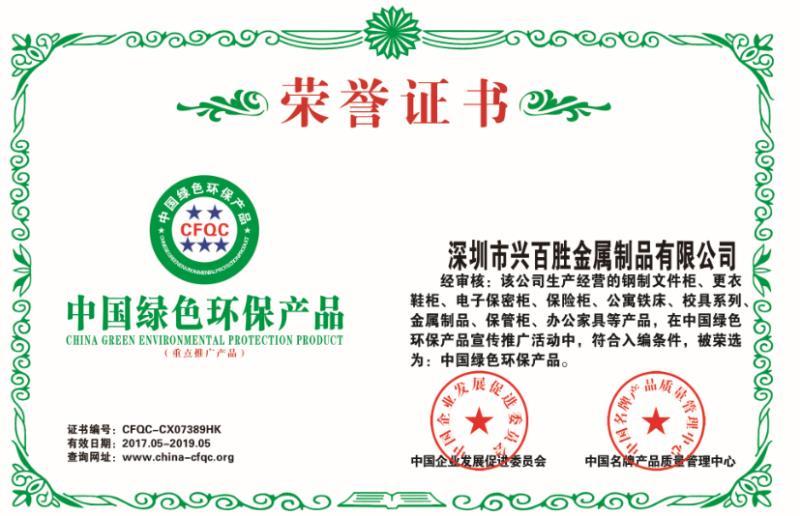 深圳市兴百胜金属制品有限公司,专业床,公寓床,上下床,双层铁床,宿舍床生产厂家,中国绿色环保产品。