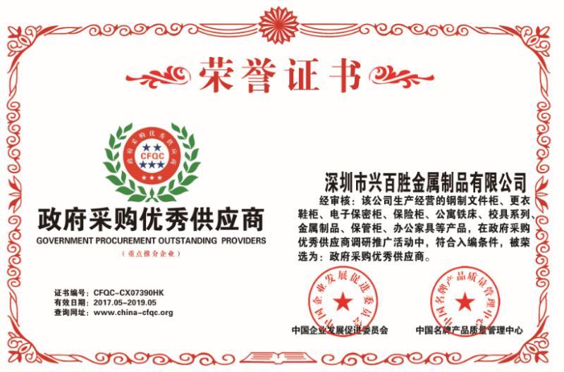 深圳市兴百胜金属制品有限公司,专业床,公寓床,上下床,双层铁床,宿舍床生产厂家,政府采购优秀供应商。