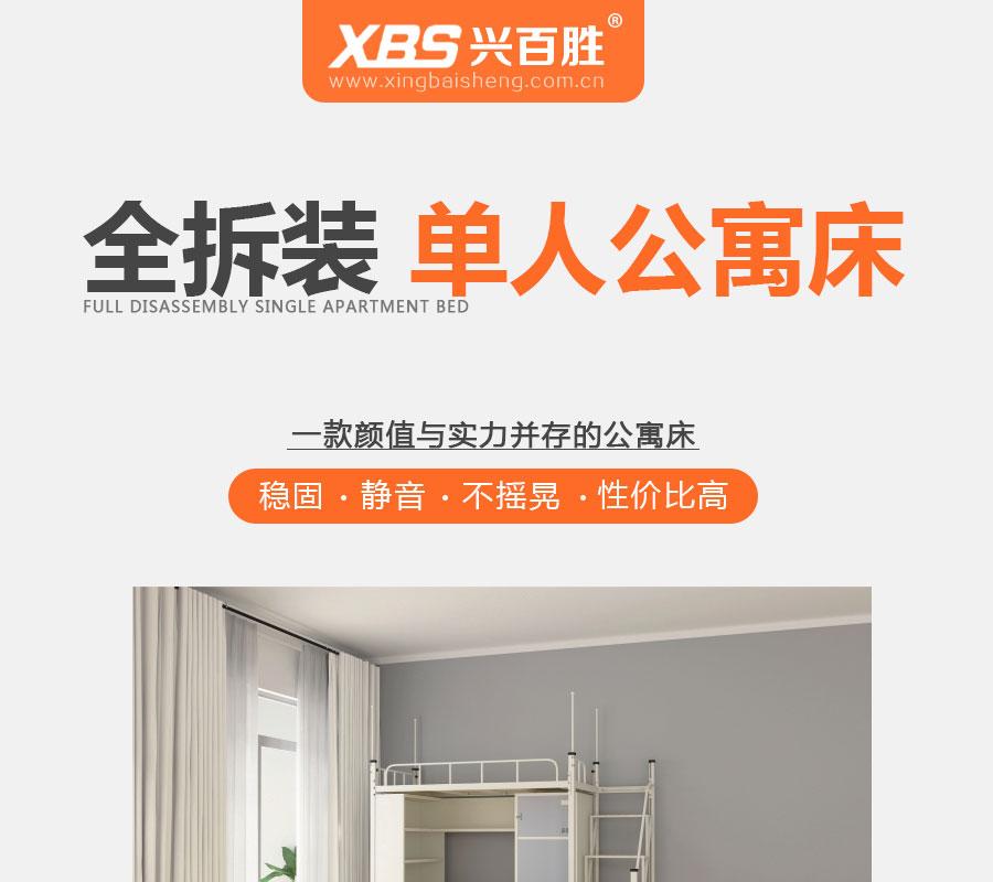 你还在位东莞买床而担心吗?兴百胜东莞铁床生产厂家