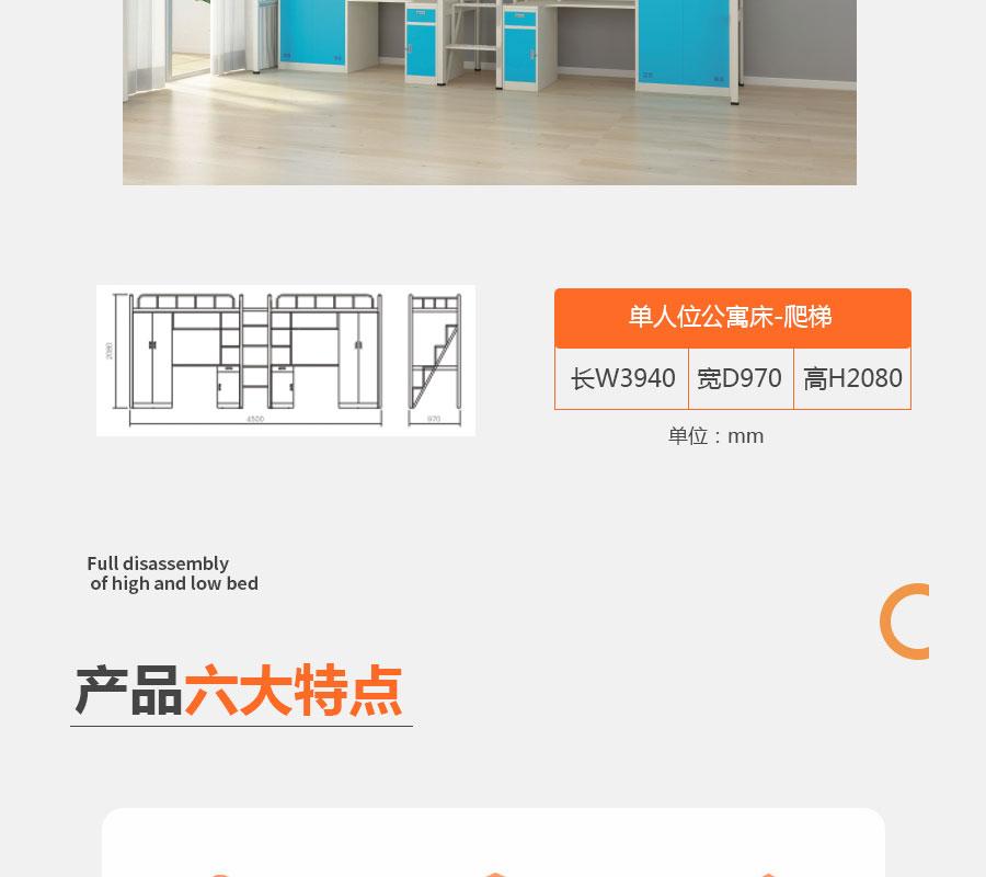 东莞学生公寓床兴百胜公寓床生产厂家