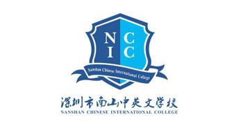 深圳兴百胜公寓床生产厂家合作伙伴深圳市南山中英文学校