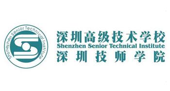 深圳兴百胜公寓床生产厂家合作伙伴深圳市高级技术学院