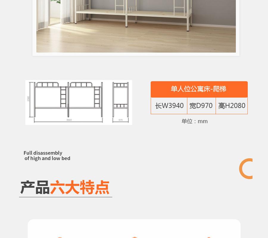 兴百胜作为深圳宿舍公寓床生产厂家,在宿舍公寓床生产过程中,我们严格把控每个环节。