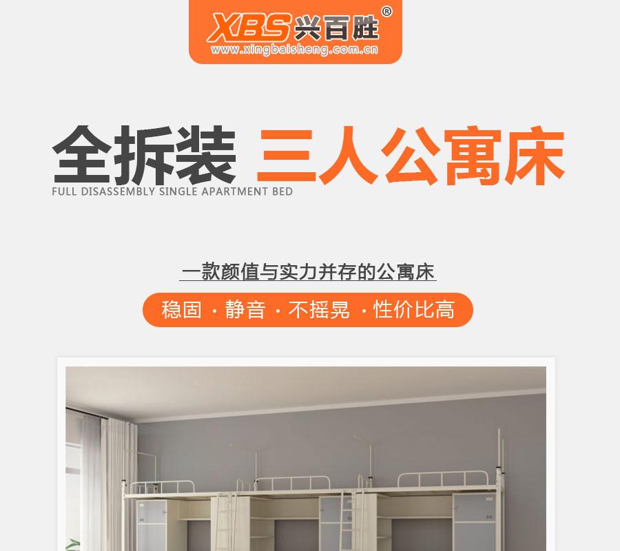 深圳兴百胜公寓床、双层床生产厂家