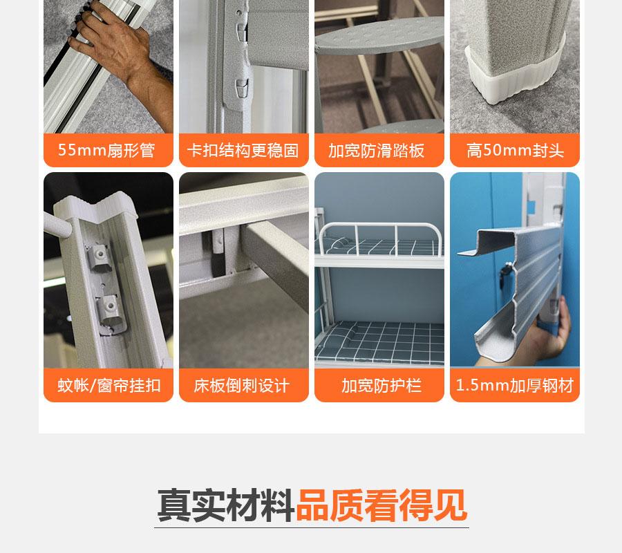 好的宿舍双层公寓床,应具备六点大点:加厚板材、匠心品质,结构稳固,承重力强,静音不响,结实耐用。