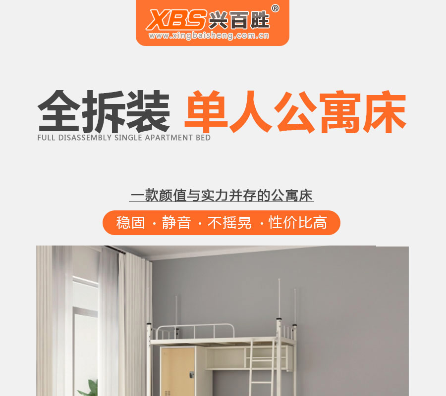 深圳市兴百胜金属制品有限公司是一家专业的学生公寓床、学生宿舍公寓床、大学生宿舍公寓床生产厂家,