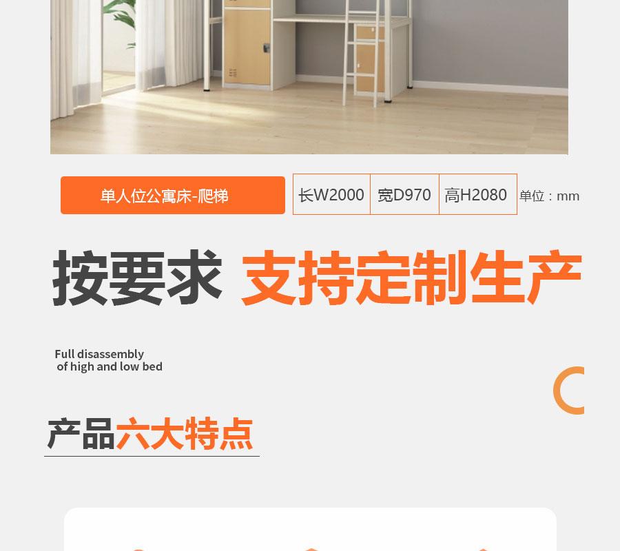 深圳市兴百胜金属制品有限公司一人公寓床,单人公寓床,学生宿舍公寓床厂家,