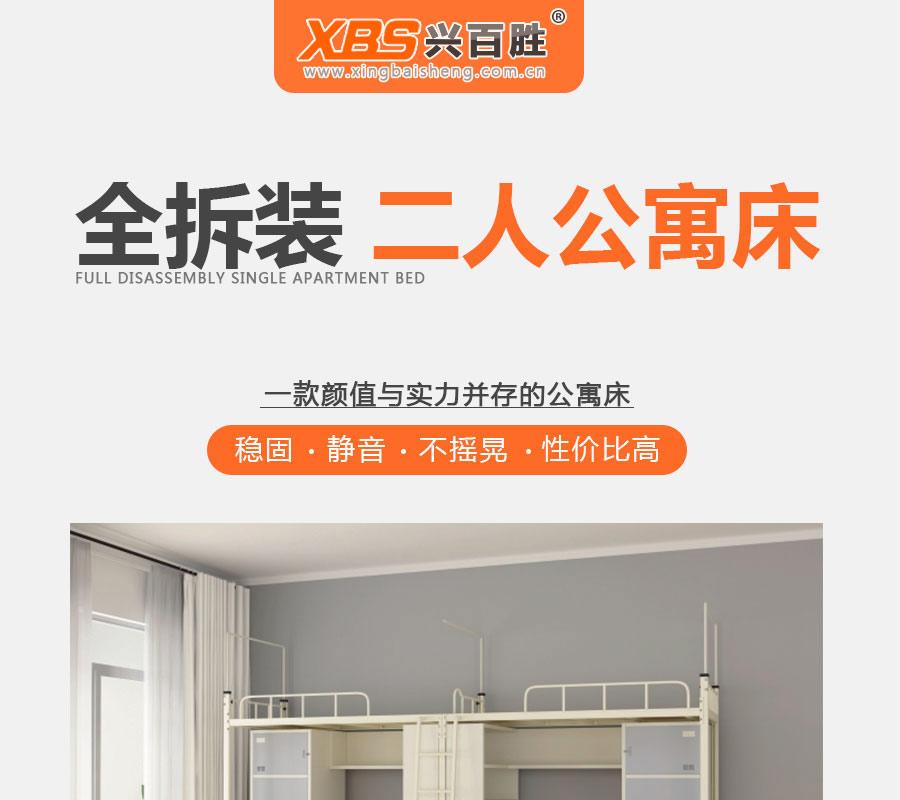 深圳市兴百胜金属制品有限公司学生公寓床尺寸-学生宿舍公寓床标准