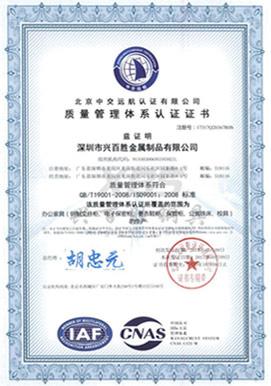 深圳市兴百胜金属制品有限公司,ISO9001质量管理体系认证