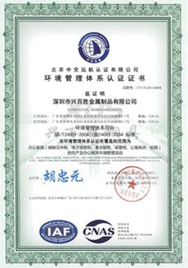 深圳兴百胜公寓床、上下床、双层铁床生产厂家,生产环境管理体系认证证书