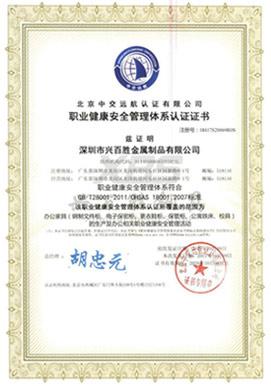 深圳市兴百胜金属制品有限公司,职业健康安全认证
