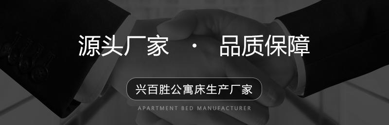 深圳兴百胜公寓床生产厂家,源头厂家,品质保障